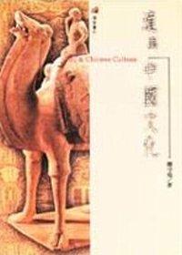 道與中國文化