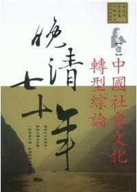 晚清七十年,中國社會文化轉型綜論
