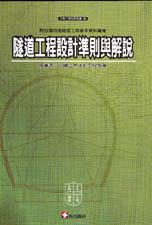 隧道工程設計準則與解說:附台灣地區隧道工程基本資料彙集