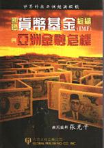 國際貨幣基金組織(IMF)與亞洲金融危機