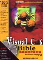 Visual C++ 6 Bible. 進階與應用程式篇 /