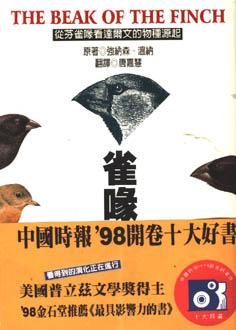 雀喙之謎 :  從芬雀喙看達爾文的物種源起 /