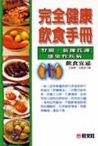 完全健康飲食手冊:腎臟.新陳代謝.感染性疾病飲食宜忌