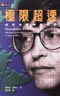 極限超速 =  Overdrive: Bill Gats and the race to control cyberspace : 微軟爭霸網際網路 /