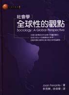 社會學 :  全球性的觀點 /