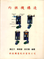 內燃機構造