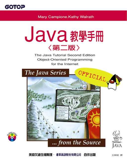 Java教學手冊<第二版>