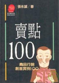 賣點100:商品行銷創意實例
