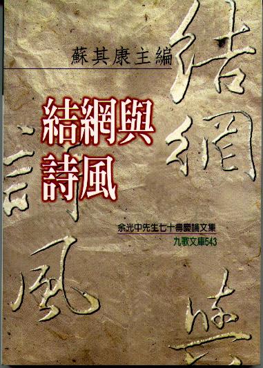 結網與詩風:余光中先生七十壽慶論文集