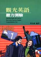 觀光英語聽力測驗