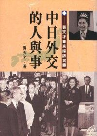 中日外交的人與事:黃天才東京採訪實錄