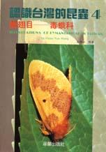 認識台灣的昆蟲,鱗翅目-毒蛾科