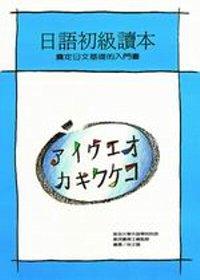 日語初級讀本