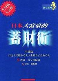 日本大富豪的蓄財術