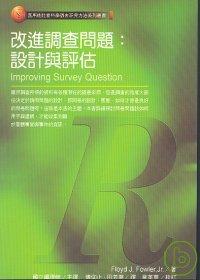 改進調查問題 : 設計與評估 = Improving survey questions : Design and evaluation