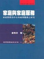 家庭與家庭服務 :  家庭整體為中心的福利服務之研究 /