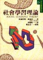社會學習理論