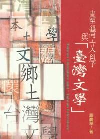 臺灣文學與「臺灣文學」
