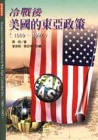 冷戰後美國的東亞政策(1989-1997) /