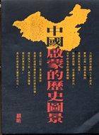 中國啟蒙的歷史圖景 /