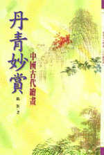 丹青妙賞 :  中國古代繪畫 /