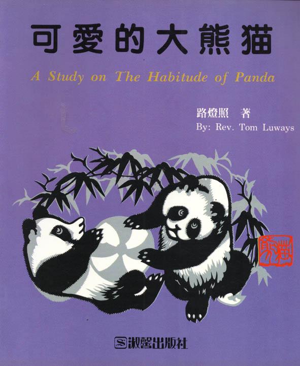 可愛的大熊猫 /