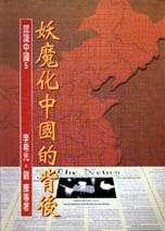 妖魔化中國的背後