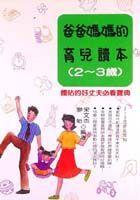 爸爸媽媽的育兒讀本,2-3歲
