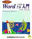 Word 7.0入門(中文版)
