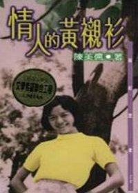 情人的黃襯衫