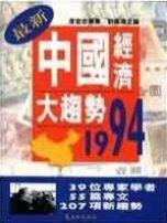 中國經濟大趨勢1994