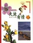 大地有情 : 臺灣植物的四季