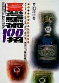 臺灣騙術100招