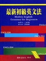 最新初級英文法