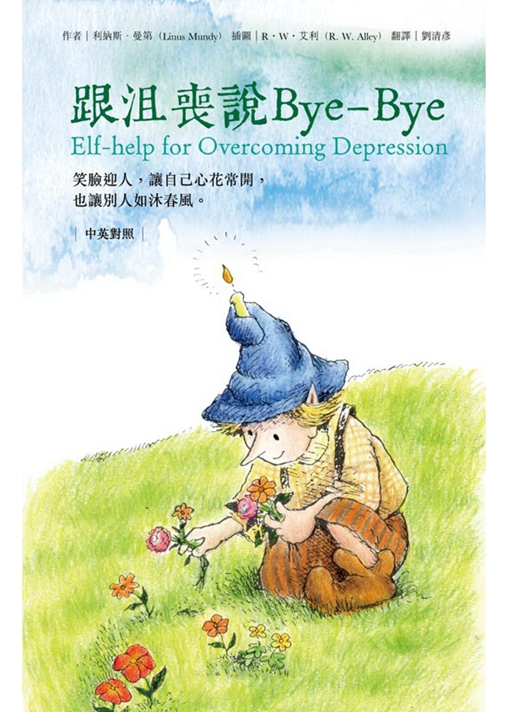 跟沮喪說bye-bye