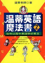 溫蒂英語魔法書:如何以國中英語學好英文