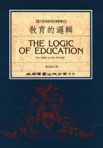教育的邏輯 =  The Logic of Education /