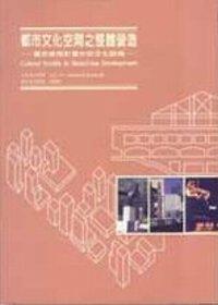都市文化空間之整體營造:複合使用計畫中的文化設施