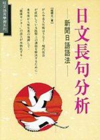 日文長句分析 :  新聞日語語法 /