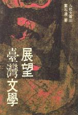 展望臺灣文學 =  Prospect of Taiwan literature /