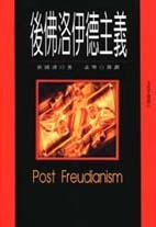 後佛洛伊德主義 =  Post freudianism /