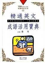 精通英文成語活用寶典