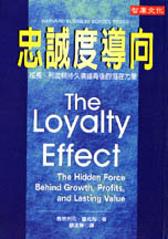 忠誠度導向 : 成長、利潤與持久價值背後的潛在力量