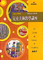 兒童美術教學講座 =  The Lecture on pedagogy of children