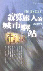寂寞旅人的城市驛站:小麥的驛站酒店記事