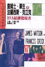 詹姆士.華生與法蘭西斯.克立克 :  DNA結構發現者 /