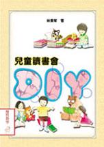兒童讀書會DIY /