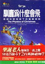 馴鹿為什麼會飛 : 透視科學稜鏡下的聖誕神話