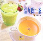 活力果汁.茶