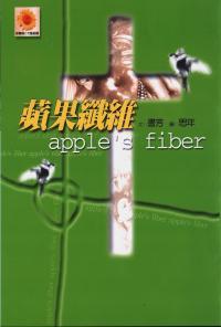 蘋果纖維 = Apple